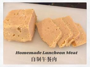 ℍ𝕆𝕄𝔼𝕄𝔸𝔻𝔼 𝕃𝕌ℕℂℍ𝔼𝕆ℕ 𝕄𝔼𝔸𝕋 【自制午餐肉】