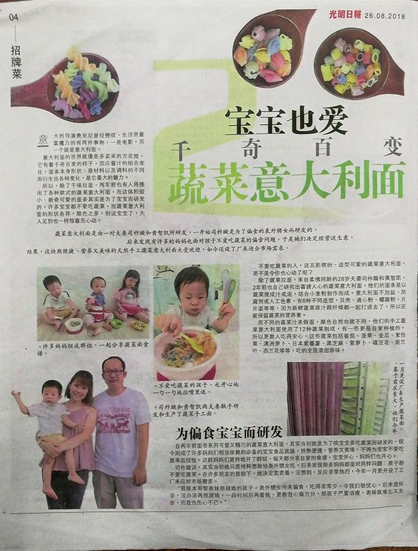 Newspaper Release