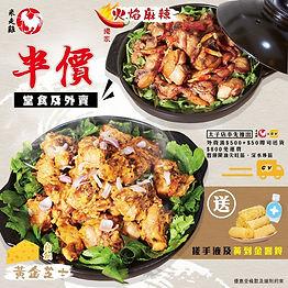 米走雞.jpg