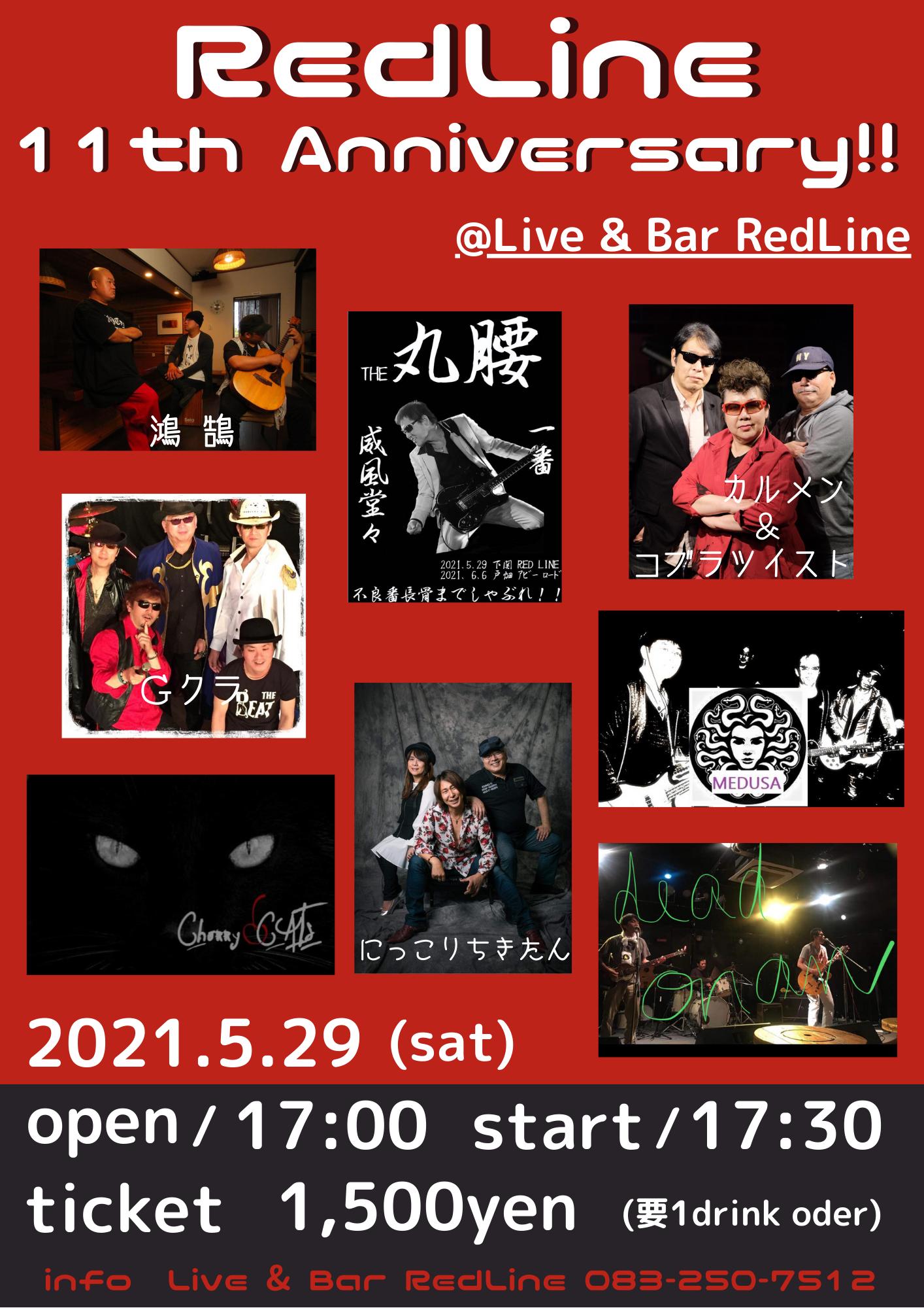 RedLine 11 th anniversary LIVE vol.2