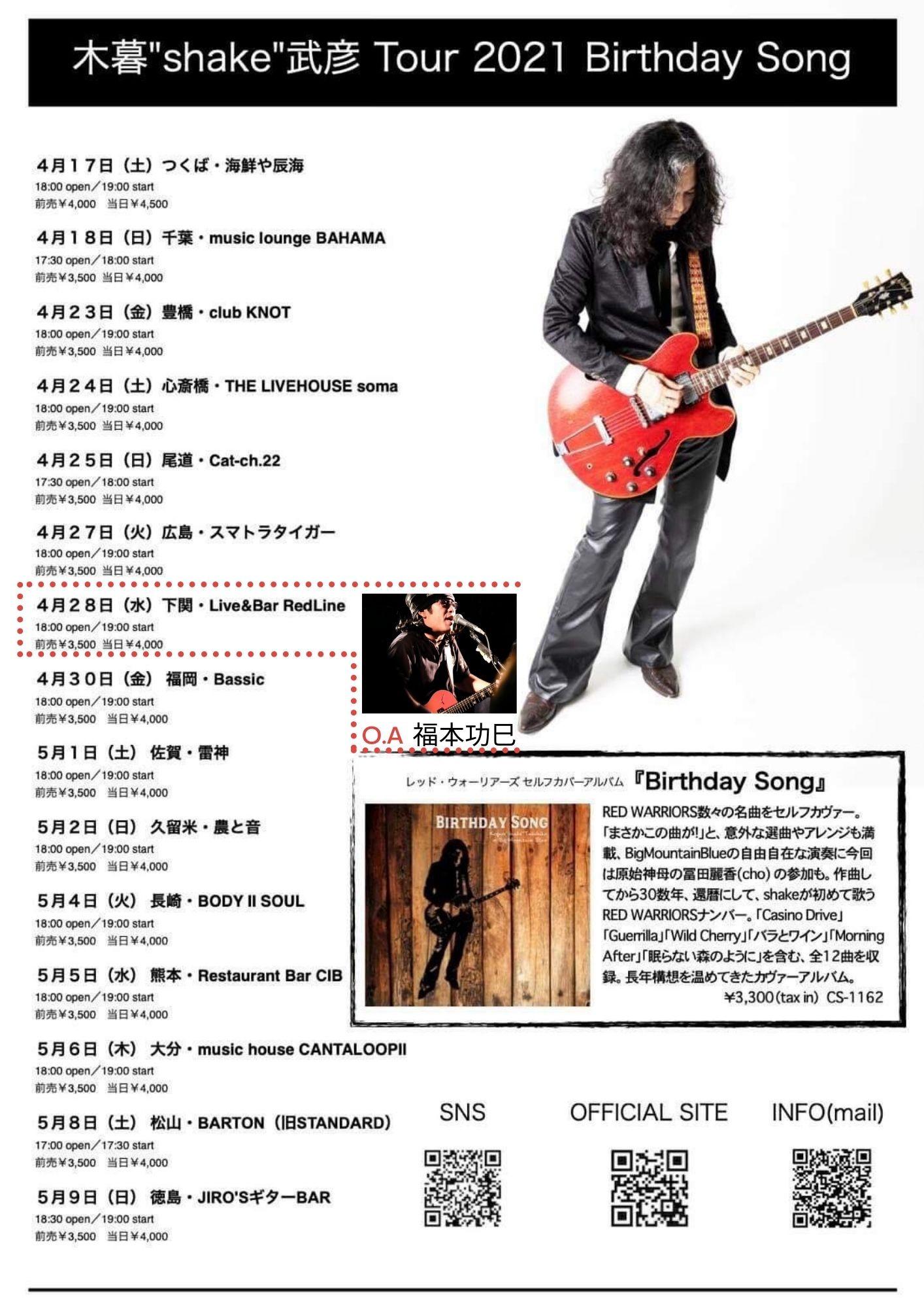 """木暮""""shake""""武彦 Tour 2021 ~Birthday Son"""