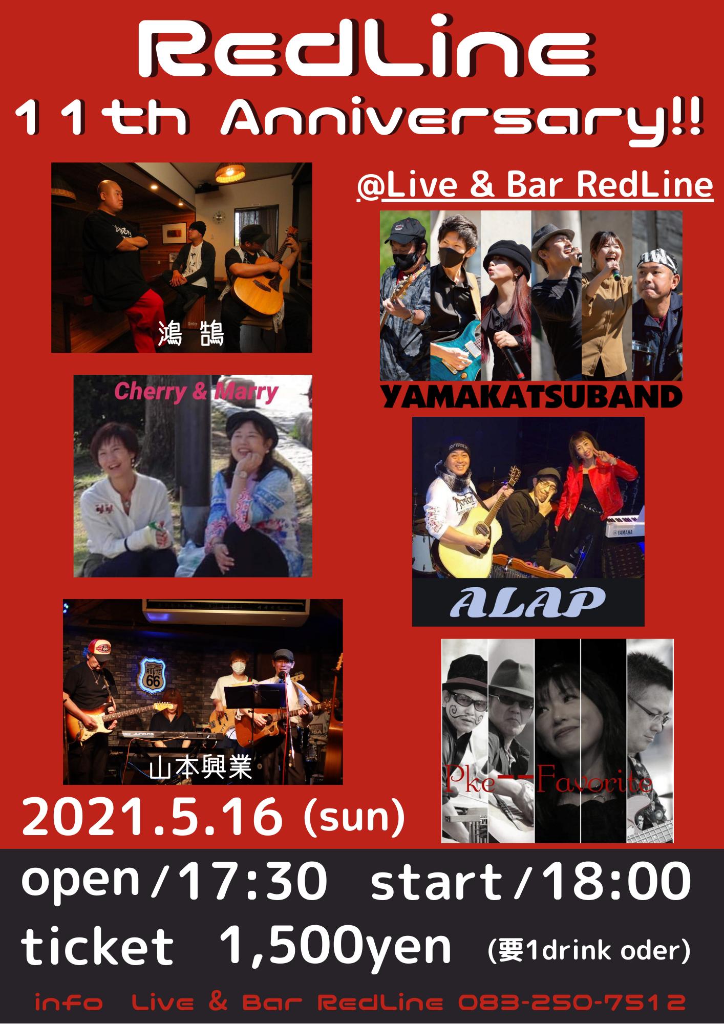 RedLine 11 th anniversary LIVE vol.1