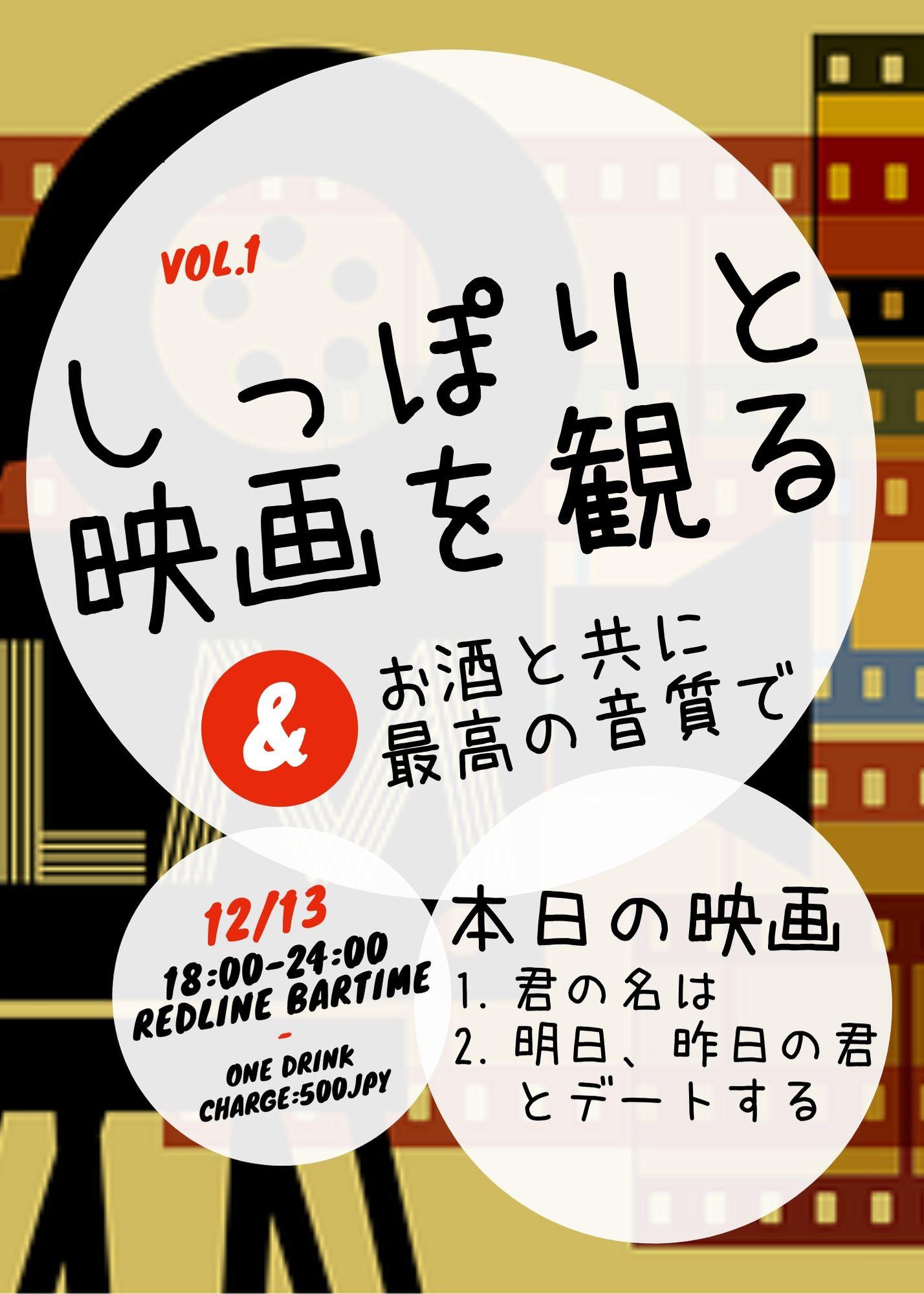 しっぽりと映画を観る Vol.1