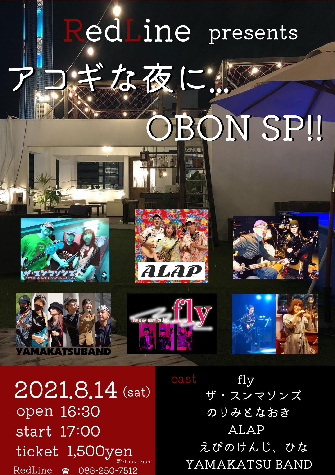 アコギな夜に... OBON SP!!