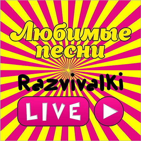 любимые песни от Razvivalki live.jpg