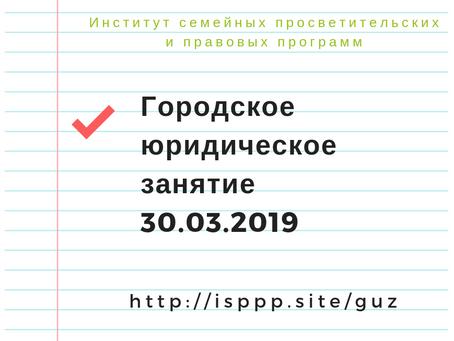 Городское юридическое занятие 30.03.2019