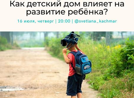 """Прямой эфир """"Как детский дом влияет на развитие ребёнка"""""""