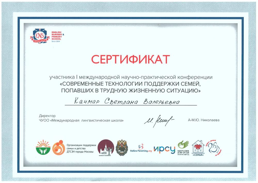 Сертификат_Конференция_Семья_в_ТЖС