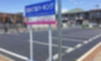 前橋市日吉町4丁目_月極駐車場