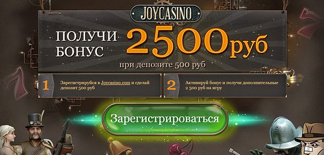 джойказино официальный бонус