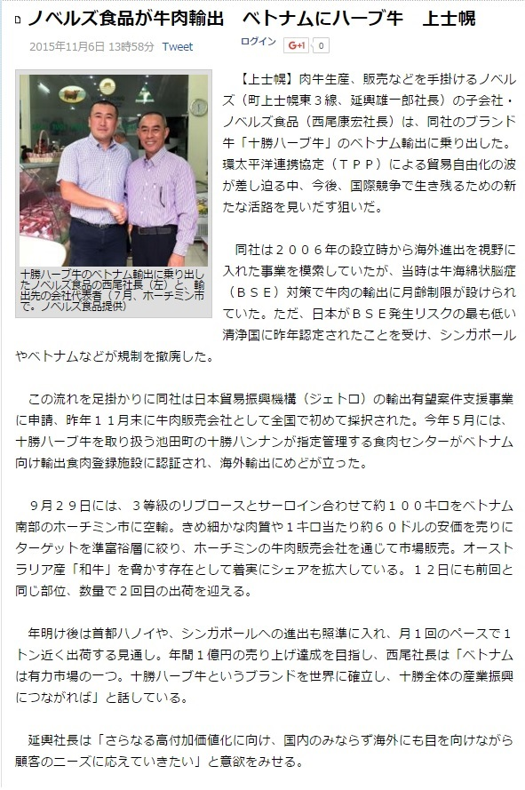 Tokachi Newspaper
