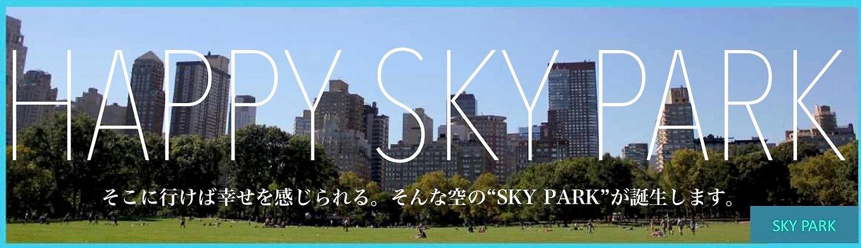 _立川グランデュオSKYPARK提案書-圧縮済みのコピー.jpg