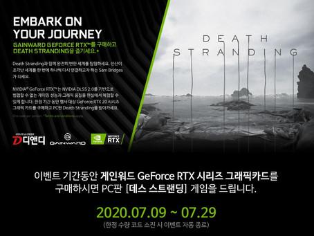 디앤디, 게인워드 RTX 그래픽카드 구매 시 '데스 스트랜딩' 게임 증정!