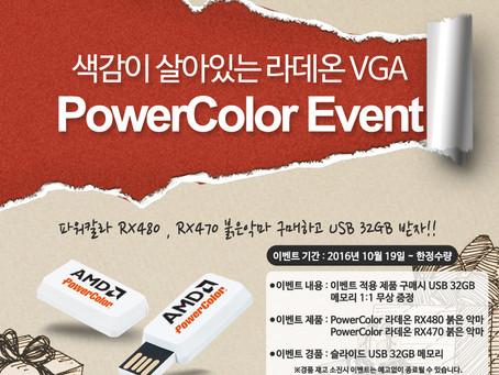 디앤디컴, 파워컬러 RX470/480 구매시 32GB USB 메모리 증정
