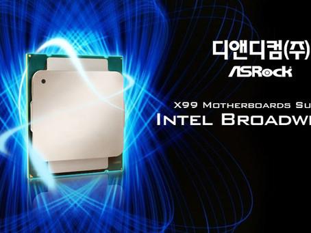 디앤디컴, ASRock X99 칩셋 메인보드의 브로드웰-E지원 BIOS 배포
