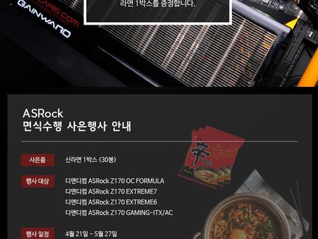 디앤디컴, ASRock Z170 시리즈 면식수행 사은행사 실시