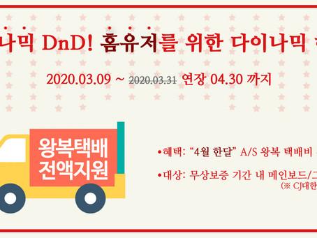 디앤디, 다이나믹 케어 서비스 왕복 무료 택배비 4월까지 연장 시행!