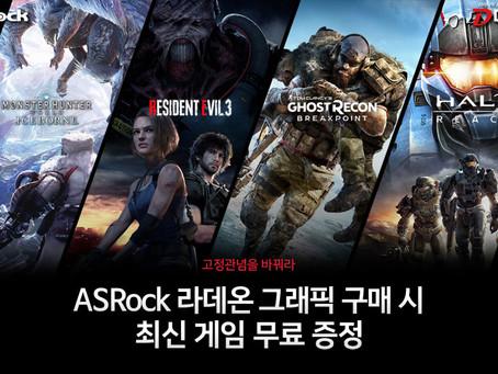 디앤디컴, 최신 게임 3종을 증정하는 애즈락 라데온 그래픽카드 이벤트 진행!