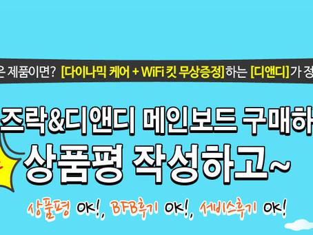 애즈락&디앤디 메인보드 구매하고, 상품평 작성하면 무선 WiFi킷이 무료~!