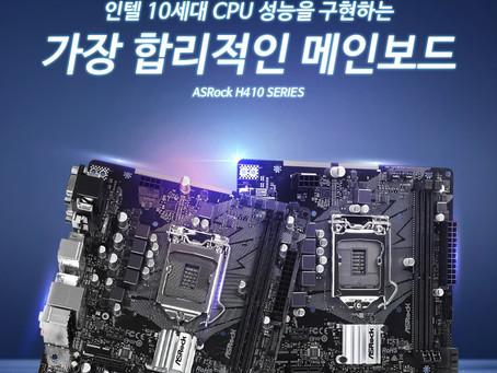 디앤디, 5페이즈 전원부의 실속 메인보드, 애즈락 H410M-HDV, H410M-HVS 2종 출시