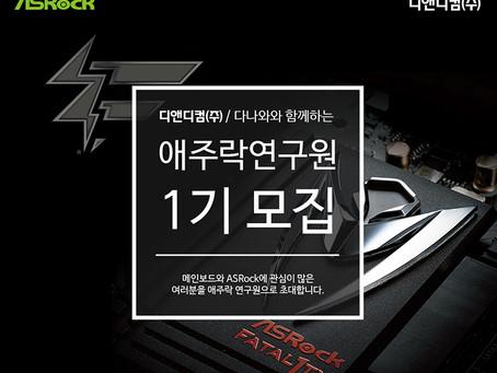 디앤디컴, ASRock 서포터즈 '애주락 연구원' 모집