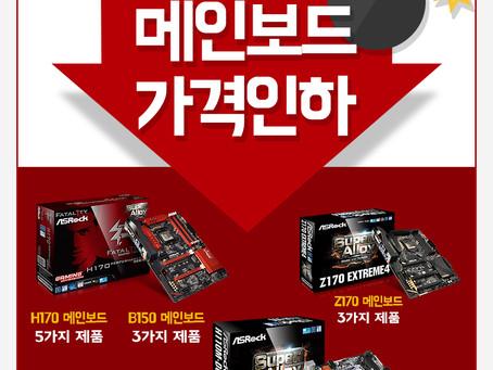 디앤디컴, ASRock 스카이레이크 메인보드 가격 5% 인하