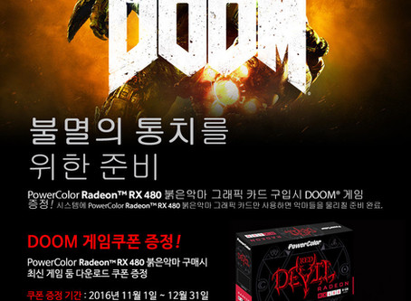 디앤디컴, 'PowerColor RX480 붉은악마' 구매 시 최신게임 'DOOM' 증정