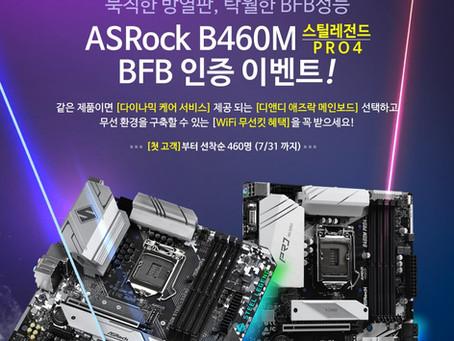 디앤디, 애즈락 H470/B460 시리즈 WiFi주는 BFB 인증 이벤트 진행!
