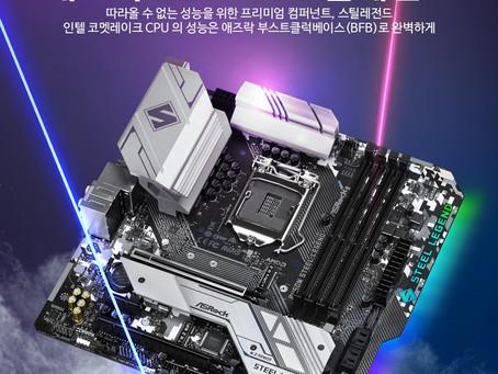 디앤디, 폴리크롬 싱크 RGB와 BFB 기술이 적용된, 애즈락 B460M 스틸레전드 출시!