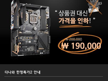 디앤디컴 ASRock Z170 EXTREME4 상품권 대신 한정특가2 실시