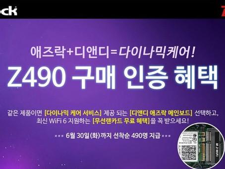 디앤디, 애즈락 Z490 메인보드 WiFi 6 무선랜 킷 증정 이벤트 진행