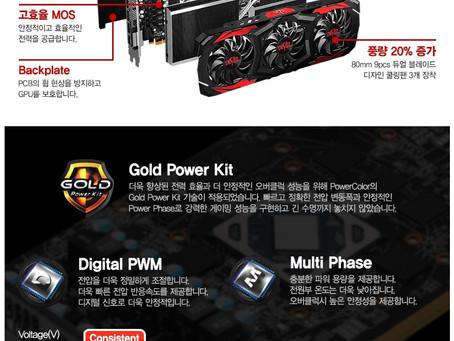 PowerColor 라데온 RX480 D5 8GB 붉은악마
