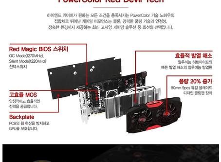 PowerColor 라데온 RX470 D5 4GB 붉은악마