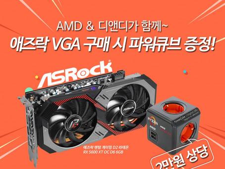 디앤디, 애즈락 RX5600XT, RX5500XT 구매자에 AMD 라이젠 파워큐브 증정!
