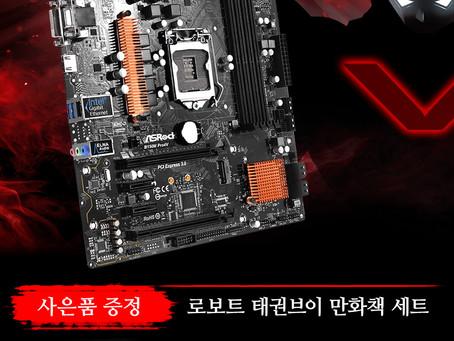 디앤디컴, 'ASRock B150M PRO4V' 출시 이벤트 실시