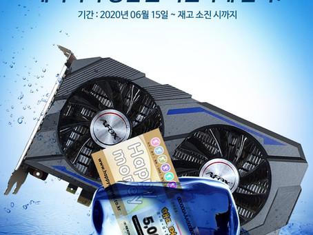 디앤디, AFOX 지포스 GTX 1650 4G DUAL VGA 5천원 상품권 이벤트 진행!
