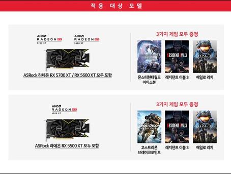디앤디, 애즈락 AMD 라데온 그래픽카드 구매 시 최신 게임 3종 증정 이벤트 연장