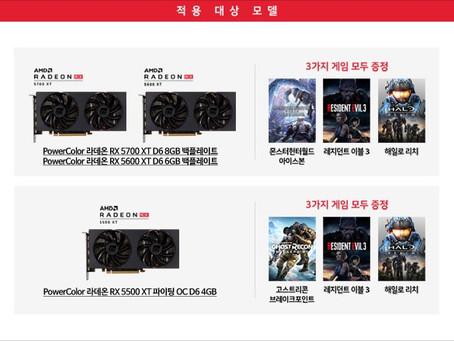 디앤디, 파워칼라 AMD 라데온 그래픽카드 최신 게임 3종 증정 이벤트 연장!