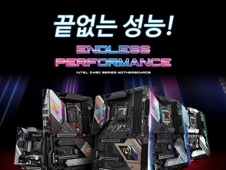 디앤디, 10세대 인텔 코멧레이크 CPU 위한 애즈락 Z490 메인보드 10종 선봬