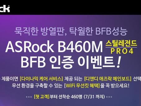 애즈락 B460M Pro4 / B460M 스틸레전드 BFB 인증 이벤트!