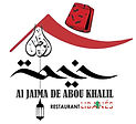 al-jaima-de-abou-khalil.JPG