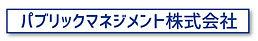 パブリックマネジメント株式会社
