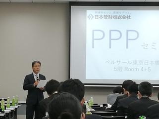 全国PPPセミナーで講演を行いました。