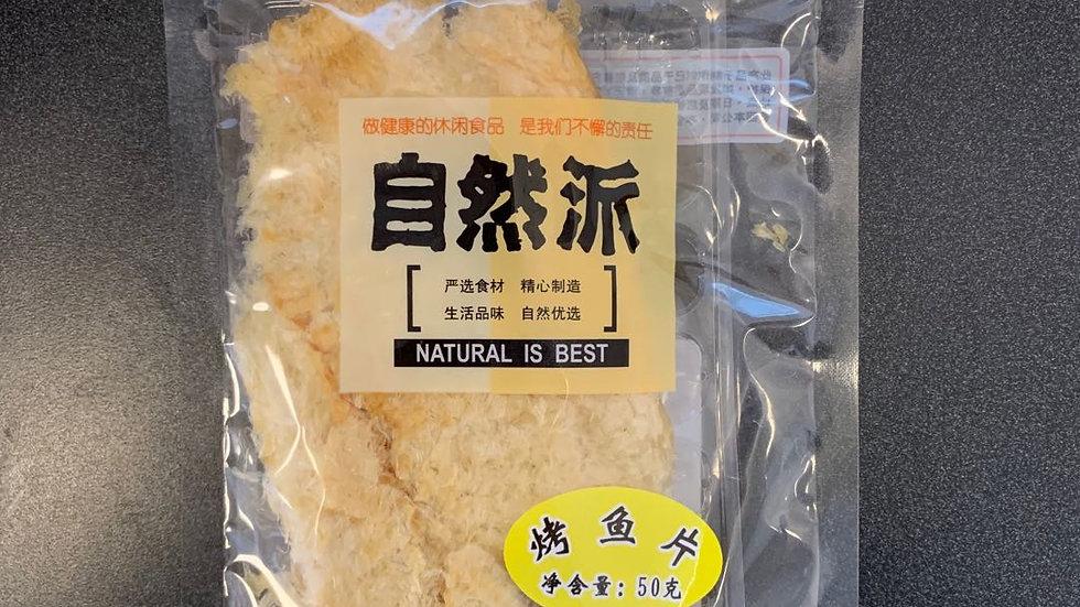 自然派烤鱼片50g