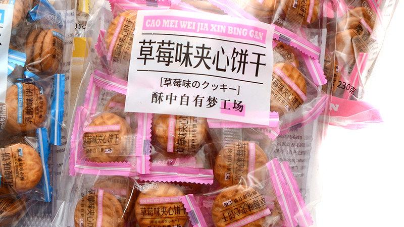 全线侑品草莓味夹心饼干