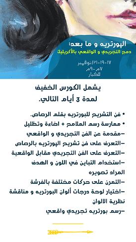 5Portraits and beyond arabic description