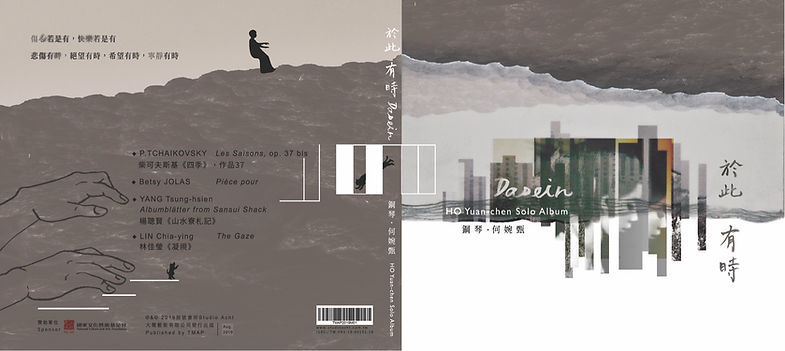 [更新]於此 有時 Dasein —何婉甄獨奏專輯封面封底.jpg