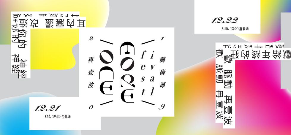 2019再壹波藝術節