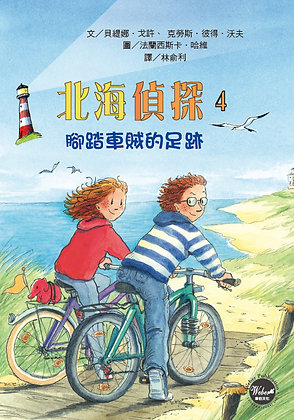 北海偵探4:腳踏車賊的足跡