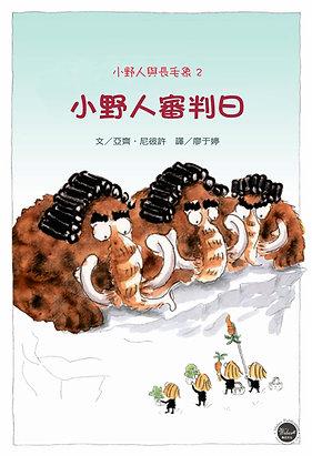 小野人與長毛象系列2:小野人審判日